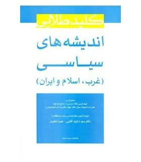 کتاب کلید طلایی اندیشه های سیاسی غرب اسلام و ایران