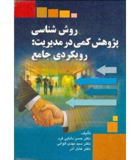 کتاب روش شناسی پژوهش کمی در مدیریت رویکردی جامع