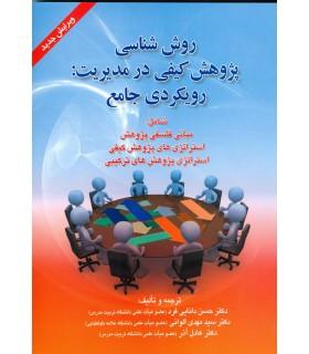کتاب روش شناسی پژوهش کیفی در مدیریت رویکردی جامع