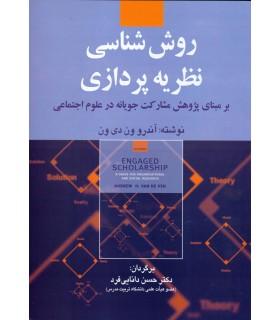 کتاب روش شناسی نظریه پردازی بر مبنای پژوهش مشارکت جویانه در علوم اجتماعی