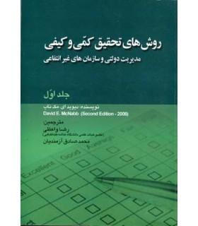 کتاب روش های تحقیق کمی و کیفی مدیریت دولتی و سازمان های غیر دولتی جلد 1