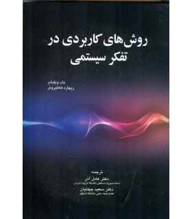 کتاب روش های کاربردی در تفکر سیستمی