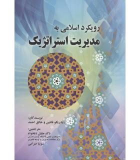 کتاب رویکرد اسلامی به مدیریت استراتژیک