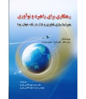کتاب رهنگاری برای راهبرد و نوآوری همراستا سازی فناوری و بازار در یک جهان پویا