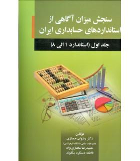 کتاب سنجش میزان آگاهی از استاندارد های حسابداری ایران جلد 1