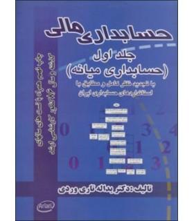 کتاب حسابداری مالی 1