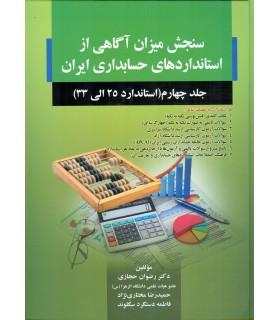 کتاب سنجش میزان آگاهی از استاندارد های حسابداری ایران جلد 4