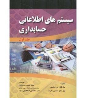 کتاب سیستم های اطلاعاتی حسابداری جلد 1