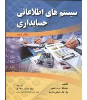 کتاب سیستم های اطلاعاتی حسابداری جلد 2