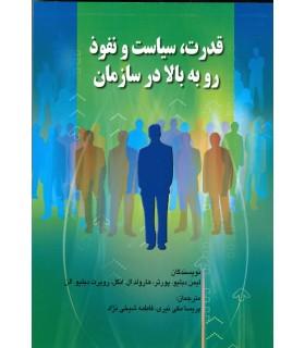 کتاب قدرت سیاست و نفوذ رو به بالا در سازمان