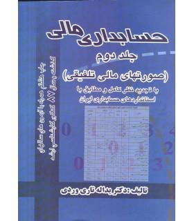 کتاب حسابداری مالی 2