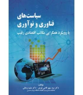 کتاب سیاست های فناوری و نوآوری
