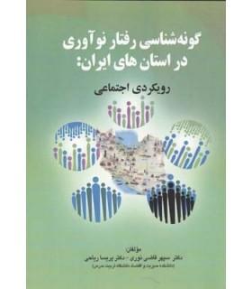 کتاب گونه شناسی رفتار نوآوری در استان های ایران رویکردی اجتماعی