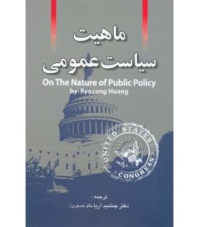 کتاب ماهیت سیاست عمومی