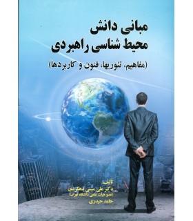 کتاب مبانی دانش محیط شناسی راهبردی