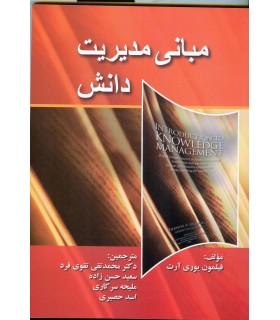 کتاب مبانی مدیریت دانش