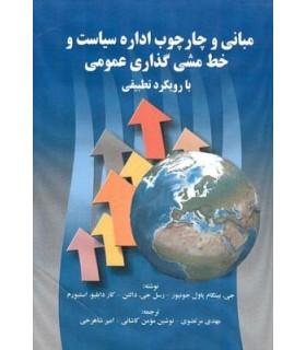 کتاب مبانی و چارچوپ اداره سیاست و خط مشی گذاری عمومی بارویکرد تطبیقی