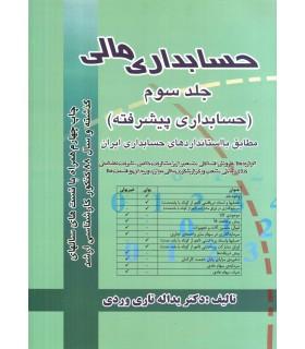 کتاب حسابداری مالی 3