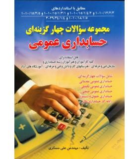 کتاب مجموعه سوالات چهار گزینه ای حسابداری عمومی