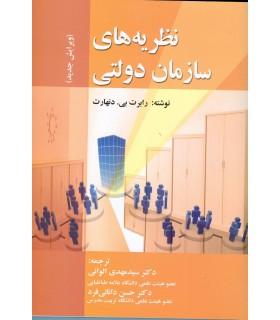 کتاب نظریه های سازمان دولتی
