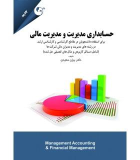 کتاب حسابداری مدیریت و مدیریت مالی
