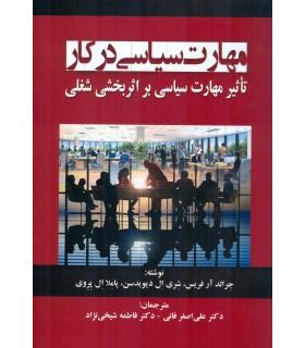 کتاب مهارت سیاسی در کار تاثیر مهارت سیاسی بر اثر بخشی شغلی
