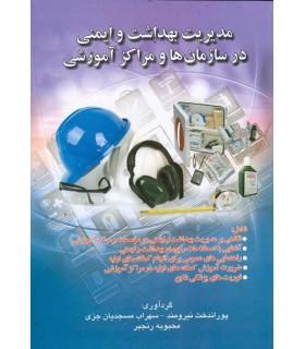 کتاب مدیریت بهداشت و ایمنی در سازمان ها و مراکز آموزشی