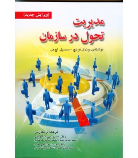 کتاب مدیریت تحول در سازمان