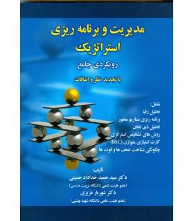 کتاب مدیریت و برنامه ریزی استراتژیک رویکردی جامع با تجدید نظر و اضافات