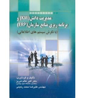 کتاب مدیریت دانش KM و برنامه ریزی منابع سازمان ERP