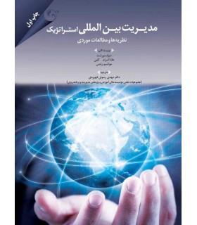 کتاب مدیریت بین المللی استراتژیک