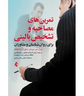 کتاب تمرین های مصاحبه و تشخیصی بالینی برای روان شناسان و مشاوران