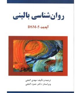 کتاب روان شناسی بالینی