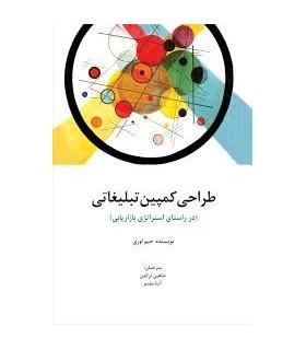 کتاب طراحی کمپین تبلیغاتی