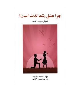 کتاب چرا عشق یک لذت است