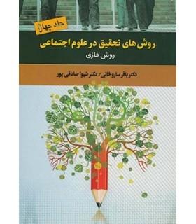 کتاب روش های تحقیق در علوم اجتماعی جلد 4