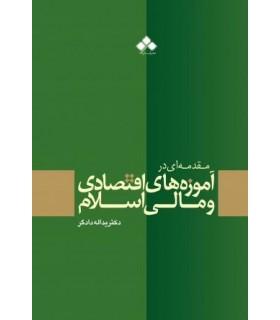 کتاب مقدمه ای در آموزه های اقتصادی و مالی اسلام