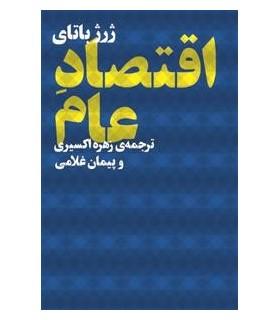 کتاب اقتصاد عام