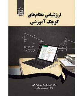 کتاب ارزشیابی نظام های کوچک آموزشی