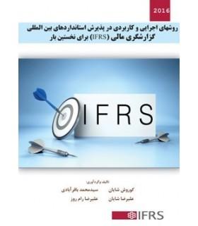 کتاب روش های اجرایی و کاربردی در پذیرش استاندارد های بین المللی گزارشگری مالی