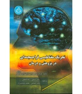کتاب تحریک مغناطیسی فراجمجمه ای در پژوهش و درمان