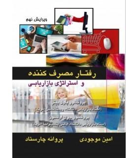 کتاب رفتار مصرف کننده و استراتژی بازاریابی