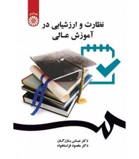 کتاب نظارت و ارزشیابی در آموزش عالی
