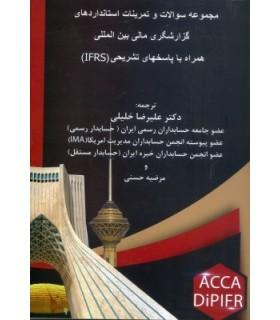 کتاب مجموعه سوالات و تمرینات استانداردهای گزارشگری مالی بین المللی