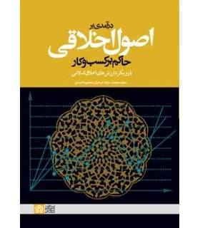 کتاب درآمدی بر اصول اخلاقی حاکم بر کسب و کار با رویکرد ارزش های اخلاق اسلامی