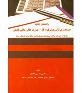 کتاب راهنمای جامع حسابداری مالی پیشرفته 2