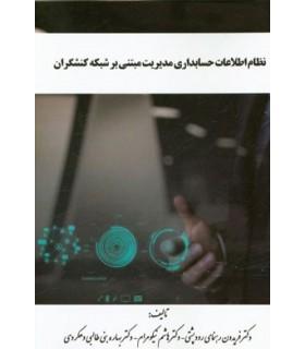 کتاب نظام اطلاعات حسابداری مدیریت مبتنی بر شبکه کنشگران