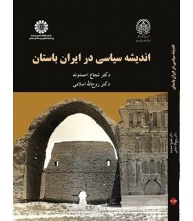 کتاب اندیشه های سیاسی در ایران باستان