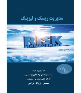 کتاب مدیریت ریسک و لیزینگ