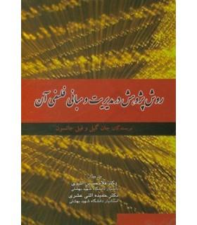 کتاب روش پژوهش در مدیریت و مبانی فلسفی آن